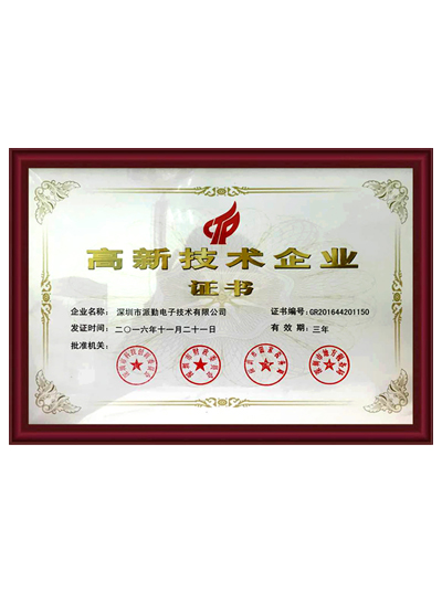 National High-tech Enterprise Technology Certificate